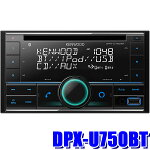 DPX-U750BTケンウッドCD/Bluetooth/USB2DINレシーバーAlexa搭載FLAC対応