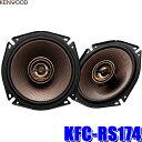 KFC-RS174 ケンウッド 17cmコアキシャル2wayカスタムフィットスピーカー