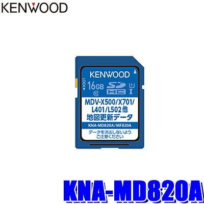カーナビアクセサリー, ソフトウェア KNA-MD820A 20204 SD 802502402302402701401301201
