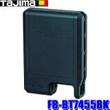 FB-BT7455BK タジマ 清涼ファン風雅ボディ用リチウムイオンバッテリー 5500mAh 長時間タイプ
