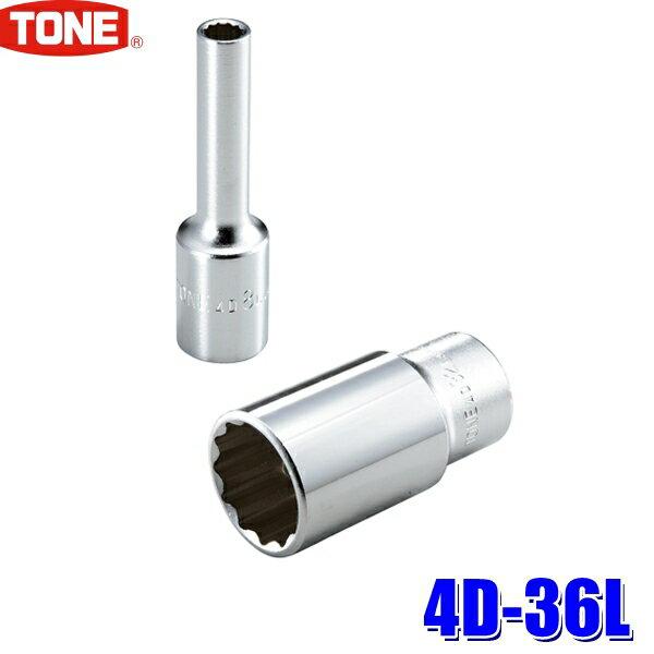 締付工具, ボックスレンチ PT20!22054D-36L 12 36mm 12.7mm