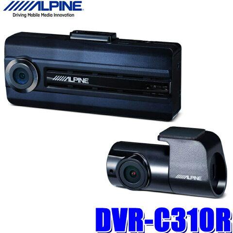 DVR-C310R アルパイン フロント/リア2カメラドライブレコーダー 200/100万画素 衝撃検知/駐車監視/スマホWi-Fi連携 安全運転支援対応