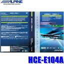 HCE-E104A アルパイン 2020年度更新版地図更新ソフト