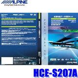 HCE-S207A アルパイン 2020年度更新版地図更新ソフト