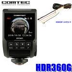 HDR-360G+HDROP-14コムテック360度録画ドライブレコーダーWDRGPS/Gセンサー駐車監視ノイズ対策済み