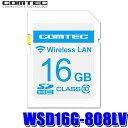 WSD16G-808LV コムテック ZERO808LV用無線LAN内蔵SDHCカード