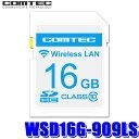 WSD16G-909LS コムテック ZERO909LS用無線LAN内蔵SDHCカード