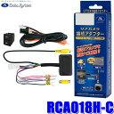 RCA018H-C データシステム バックカメラ接続アダプター 純正...