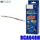 RCA048H データシステム バックカメラ接続アダプター 純正コ...
