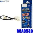 RCA053D データシステム バックカメラ接続アダプター 純正コ...