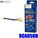 RCA058D データシステム バックカメラ接続アダプター 純正コ...