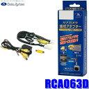 RCA063D データシステム バックカメラ接続アダプター 純正コ...