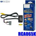 RCA065K データシステム バックカメラ接続アダプター 純正コ...