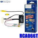 RCA066T データシステム バックカメラ接続アダプター 純正コ...