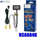 RCA084K データシステム 全方位モニターカメラ接続アダプター...