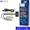 RCA087D データシステム パノラマビューカメラ接続アダプター...