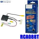 RCA088T データシステム バックカメラ接続アダプター 純正コ...