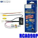 RCA090P データシステム バックカメラ接続アダプター パイオ...