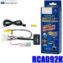 RCA092K データシステム 全方位モニターカメラ接続アダプター...