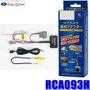 RCA093H データシステム マルチビューカメラ接続アダプター ...