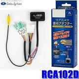 RCA102D データシステム パノラマビューカメラ接続アダプター 純正コネクタ→RCA出力変換