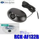 RCK-AF132B データシステム エンブレムリアカメラキット スバ...