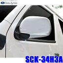 SCK-34H3A データシステム 200系ハイエース専用サイドカメラ...
