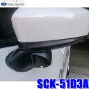 SCK-51D3A データシステム DJ系デミオ専用サイドカメラキット...