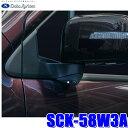 SCK-58W3A データシステム MH34S/MH44S ワゴンR専用サイドカ...