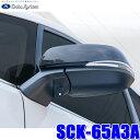 SCK-65A3A データシステム 30系アルファード/ヴェルファイアM...
