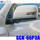 SCK-66P3A データシステム 150系ランドクルーザープラド専用...