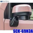SCK-69N3A データシステム JJ1/JJ2 N-VAN専用サイドカメラキ...