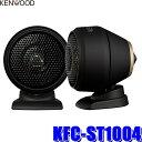 KFC-ST1004 ケンウッド 25mm2wayチューンアップトゥイーター