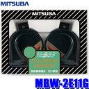 MBW-2E11G ミツバサンコーワ アルファーホーン 480Hz/400Hz ...