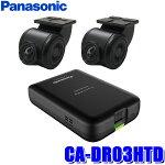 CA-DR03HTDパナソニックストラーダ有機ELモデル専用カーナビ連動型前後2カメラドライブレコーダーFullHD駐車監視Gセンサー
