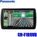 CN-F1D9VDパナソニックストラーダ9インチWVGADVD/フルセグ地デジ/USB/SD180mm2DINカーナビ