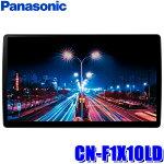 CN-F1X10LDパナソニックストラーダ有機EL10インチHDDVD/フルセグ地デジ/USB/SD180mm2DINカーナビ
