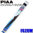 PIAA ファインスノーグラファイトワイパー2280mm FG28W