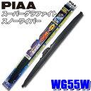 WG55W PIAA スーパーグラファイトスノーワイパーブレード 長さ550mm 呼番12 ゴム交換可能