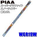 WGR19W PIAA ワイパー替えゴム スーパーグラファイトスノーワ...