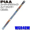 WGR40W PIAA ワイパー替えゴム スーパーグラファイトスノーワ...