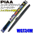 WGT34W PIAA スーパーグラファイトスノーワイパーブレード ト...