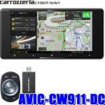 AVIC-CW911-DCカロッツェリアサイバーナビ7インチHDフルセグ地デジ/DVD/USB/SD/Bluetooth/HDMI/Wi-Fi/常時接続ネットワークスティック200mmワイドカーナビ