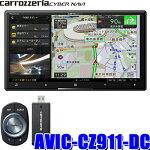 AVIC-CZ911-DCカロッツェリアサイバーナビ7インチHDフルセグ地デジ/DVD/USB/SD/Bluetooth/HDMI/Wi-Fi/常時接続ネットワークスティック180mm2DINカーナビ