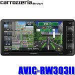 AVIC-RW303IIカロッツェリア楽ナビ7インチVGAワンセグTV/DVD/USB/SD200mmワイドサイズカーナビ
