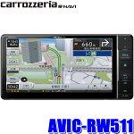 AVIC-RW511カロッツェリア楽ナビ7インチHDフルセグ地デジ/USB/Bluetooth/HDMI200mmワイドサイズカーナビ