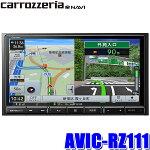 AVIC-RZ111カロッツェリア楽ナビ7インチHDUSB/Bluetooth180mm2DINサイズカーナビ
