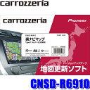 CNSD-R6910 パイオニア正規品 カロッツェリア 2020年12月年度...