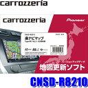 CNSD-R8210 パイオニア正規品 カロッツェリア 2020年12月年度...