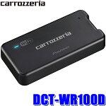 DCT-WR100Dカロッツェリア車載用Wi-FiルーターLTEデータ通信制限なしdocomoinCarConnect